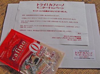 キリンフードテック「トライ!カフィーノ モニターキャンペーン」カフィーノ1袋.jpg