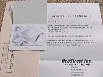 ネオストリート「第1回ブレーキクイズ」QUOカード3000円分.jpg