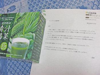 モニプラ「えがおの青汁満菜 1ヵ月間長期モニター」当選.jpg