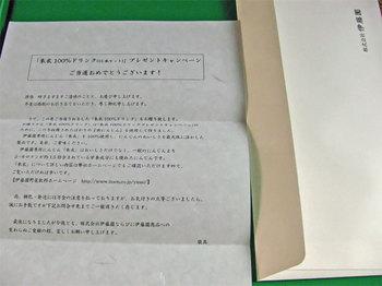 伊藤園「朱衣100%ドリンクプレゼントキャンペーン」当選2.jpg