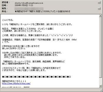 焼酎紀行「焼酎&清酒フェスタ2008」当選メール.jpg
