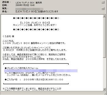LION「プレゼントBOX」当選メール.jpg