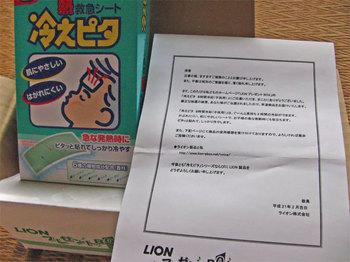 LION「プレゼントBOX当選」冷えピタ8時間冷却(子供用).jpg