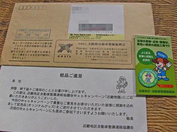 Webキャンペーン 近畿物語 記念品の携帯クリーナー.jpg