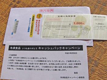 冷凍食品キャンペーン2009当選 郵便為替1000円.jpg
