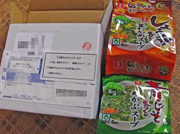 理研ビタミン「2008年12月のプレゼント」海藻力セット当選.jpg